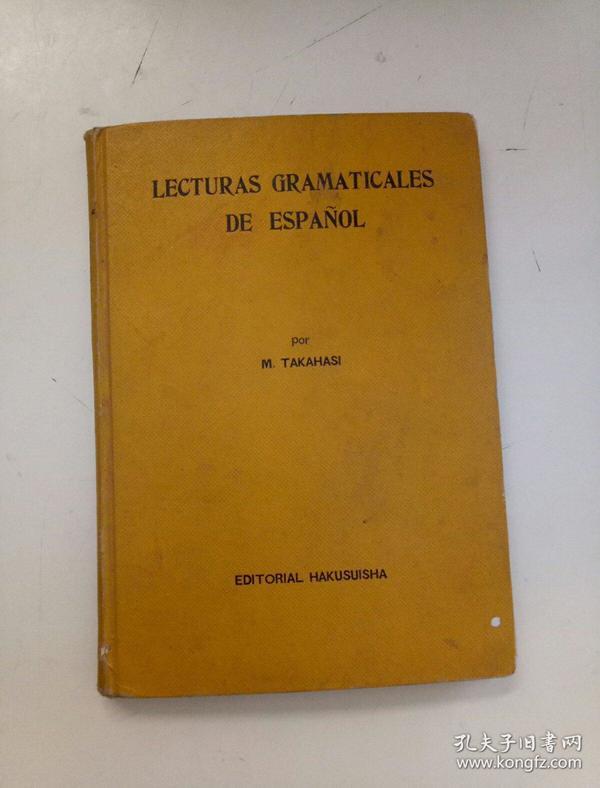 日文书(语文法读本)LECTURAS GRAMATICALES DE ESPANOL(一九五五年四月出版)