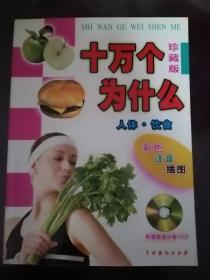 珍藏版十万个为什么:彩色 注音 插图.人体·饮食(带光盘)