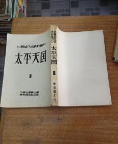 中国近代史资料丛刊---太平天国(3)