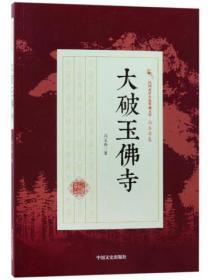 大破玉佛寺/民国武侠小说典藏文库·冯玉奇卷