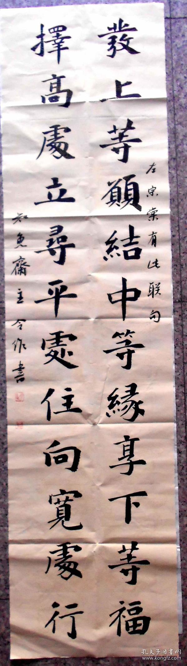 中书协会员、河北书协楷书委员孟令作四尺对开书法真迹 发上等愿1