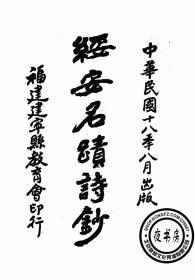 绥安名迹诗抄-1929年版-(复印本)