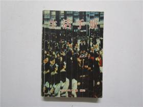 1978年版《生活手册》(香港大公报编印出版)
