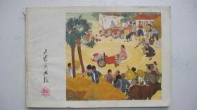 1973年浙江工农*画报社出版发行《工农*画报》(第21-22期)合刊