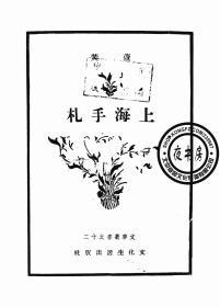 上海手札-(复印本)-文季丛书