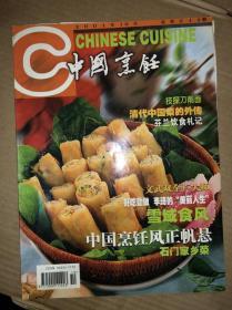中国烹饪 2001年第10期