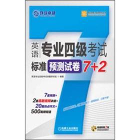 英语专业四级考试标准预测试卷7+2