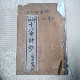 十八家诗钞卷   卷三卷四  一册