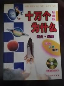 珍藏版十万个为什么:彩色 注音 插图.天文·地理(带光盘)