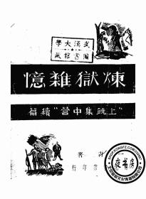 炼狱杂忆-上饶集中营》续篇-1947年版-(复印本)