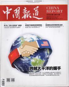 中国报道[2015年第10期,总第140期]