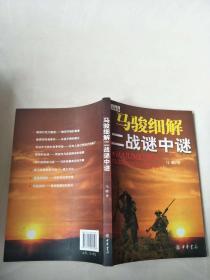 马骏细解二战谜中谜(实物图片)