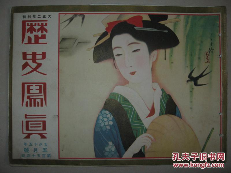 日本画报 1926年5月《历史写真》大坂公开演出—朝鲜舞俑 日英架桥演习 诸国的大树景观 动物界 日本名画 日本名胜图片等内容