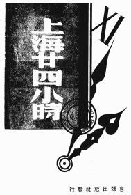上海廿四小时-1946年版-(复印本)-新绿丛辑