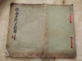倪高士狮子林图(大开画册一册全).1927年10月初版