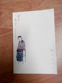 百年衣裳:20世纪中国服装流变