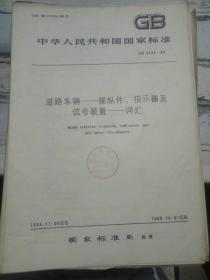《中华人民共和国国家标准 道路车辆——操纵件、指示器及信号装置——词汇 GB 4782-84》