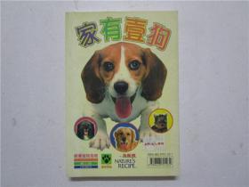 家有一狗-饲养宠物指南