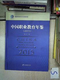 中国职业教育年鉴 2015**