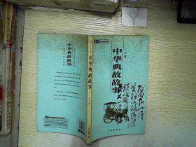 中华国学百部:中华典故故事。、