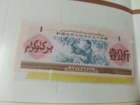新疆维吾尔自治区地方粮票1公斤,31张合售,品自定制作者 : 新疆维吾尔自治区材质 : 纸质年代 : 改革开放与80年代 (1979-1989)尺寸 : 9 × 3.5 cm