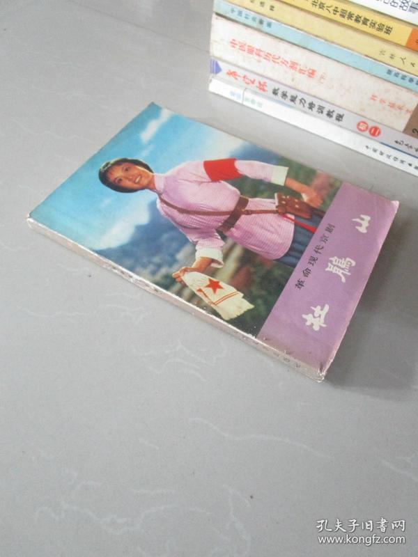 革命现代京剧 杜鹃山(1973年9月北京京剧团演出本)