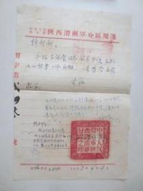 50年代 信件有印章