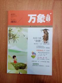 万象·国学 小学刊 试刊号 2014.5