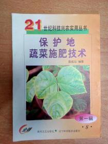 保护地蔬菜施肥技术
