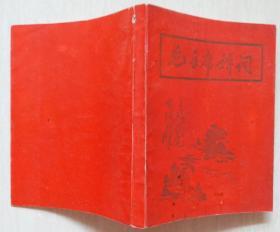 1968年北京印《毛主席诗词,版画肖像》(木刻,林像,量少版本)