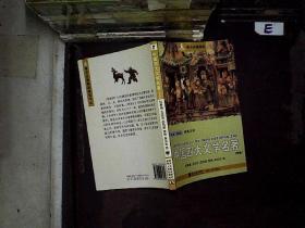 南方分级阅读 六年级:中国四大文学名著(节选)、