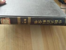 中国大百科全书   物理学II