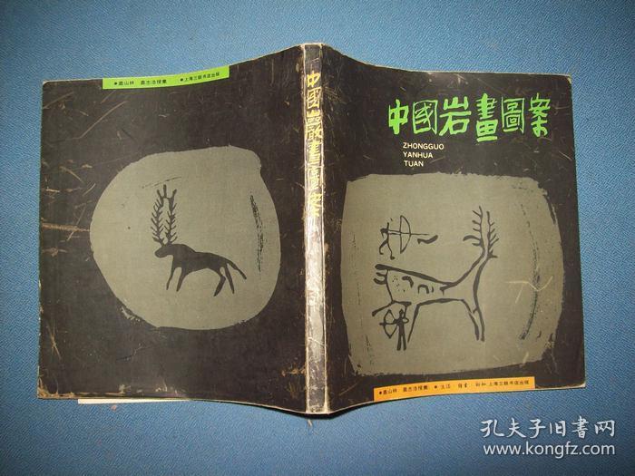 中国岩画图案