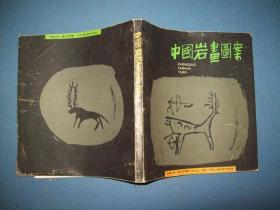 中国岩画图案-24开97年一版一印