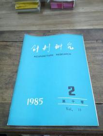 针刺研究1985年第二期