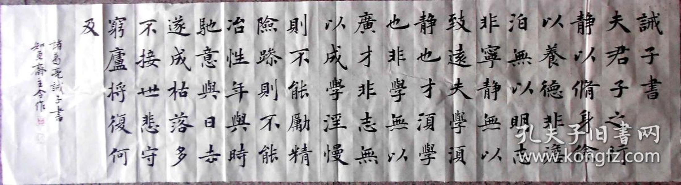 中书协会员、河北书协楷书委员孟令作四尺对开书法真迹 诸葛亮诫子书