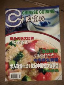 中国烹饪 2001年第3期