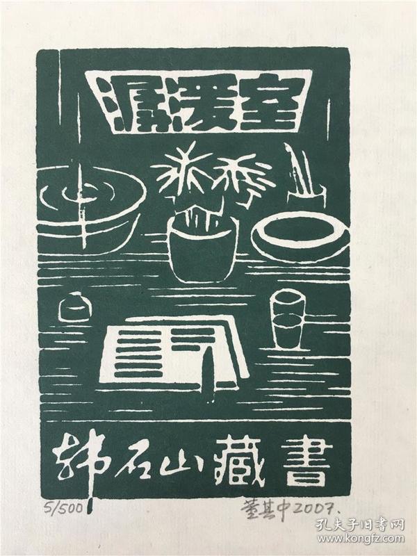 董其中藏书票版画原作18102301