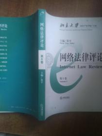网络法律评论(第5卷)
