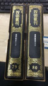 四部丛刊续编 第79、80、册 雍熙乐府(二.三)