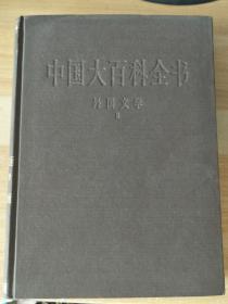 中国大百科全书 外古文学II