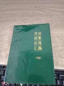 劳动政策法规汇编1991