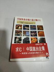中国外食市场の幕が开けた(日文)