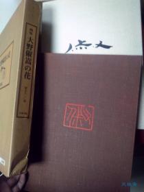 画集 大野俶嵩之花 8开厚册 限定800定价3万日元 日本现代工笔花鸟画 岩彩 素描代表作