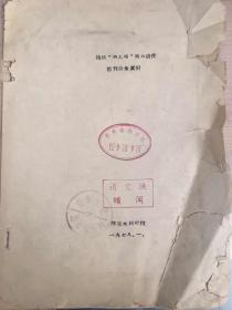 少见:揭批四人帮第三战役报刊目录索引