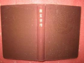 唐玄宗传(布面精装)1993年1版1印、仅印2000册