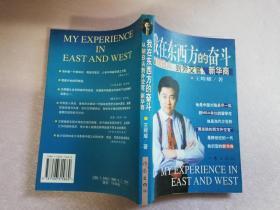 我在东西方的奋斗:从MBA到外交官、新华商【实物拍图】