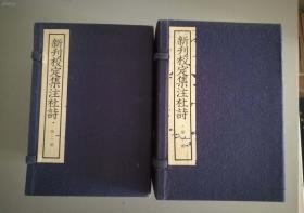 影印本 《新刊校定集注杜诗》线装两函十六册 1982年 中华书局 仅印500册