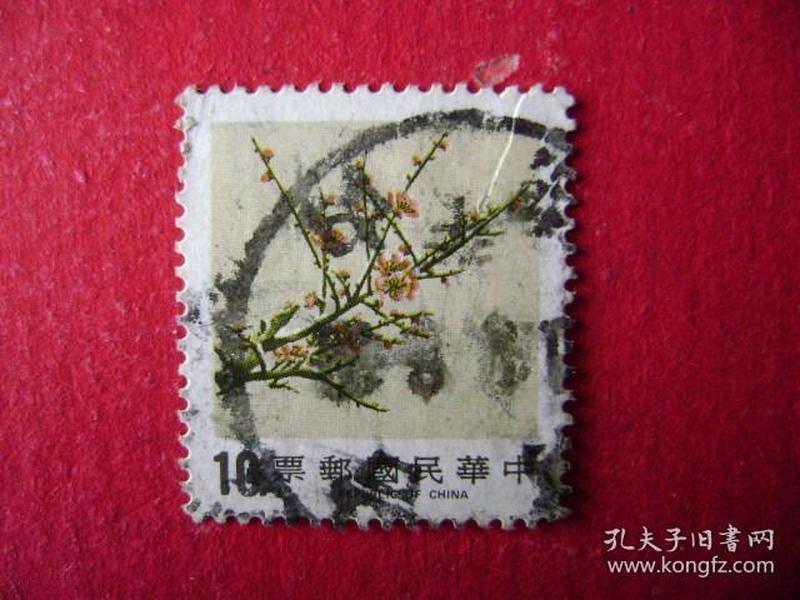 1-41.民国邮票,花,梅花图,10元