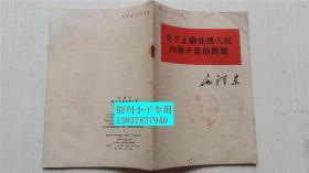 关于正确处理人民内部矛盾的问题 毛泽东 人民出版社